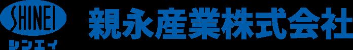 親永産業株式会社
